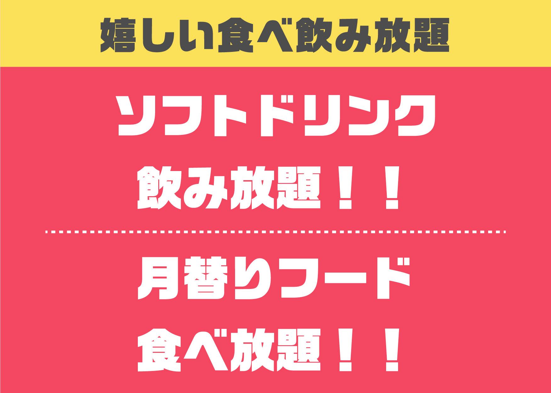 アルコールALL500円 カレー食べ放題無料