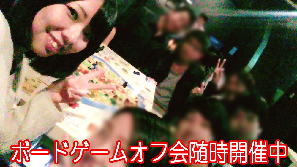 東京でボードゲームオフ会は