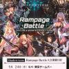 5月24日(水) 第9回SRB in 東京ゲームバー